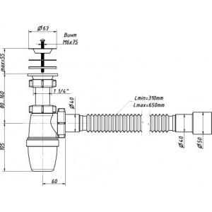 """Сифон бутылочный 1 1/4""""х40 мм, малый корпус, с гибкой трубой 40-40/50"""